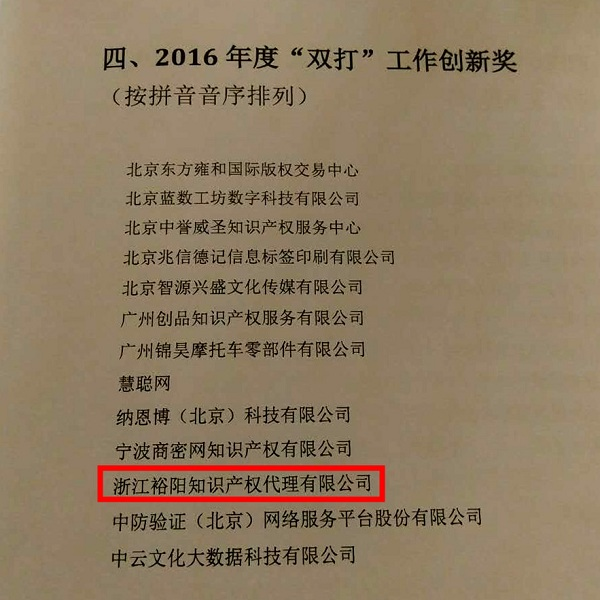 """裕阳荣获""""双打""""创新奖"""