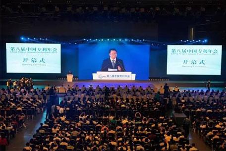 第八届中国专利年会现场