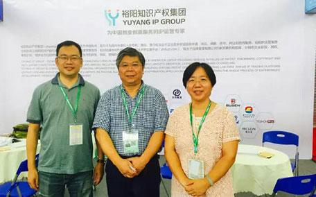 裕阳知识产权集团董事长余秀旸与国家、省市等主管部门领导