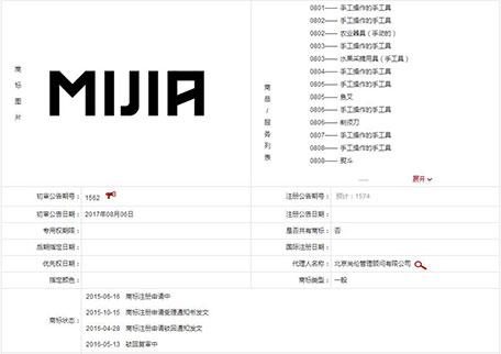 """""""MIJIA""""商标"""