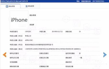 iphone诉争商标
