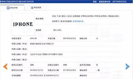 iphone引证商标