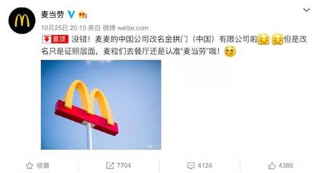 麦当劳官方微博做出回应