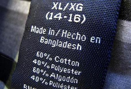 """一件产自""""孟加拉国""""的衬衫"""