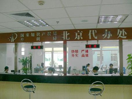 北京代办处