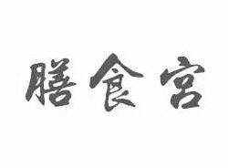 """第43类餐饮-19873782号""""膳食宫""""商标"""