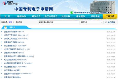 中国专利电子申请网