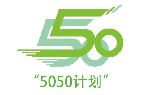 """""""5050计划"""""""