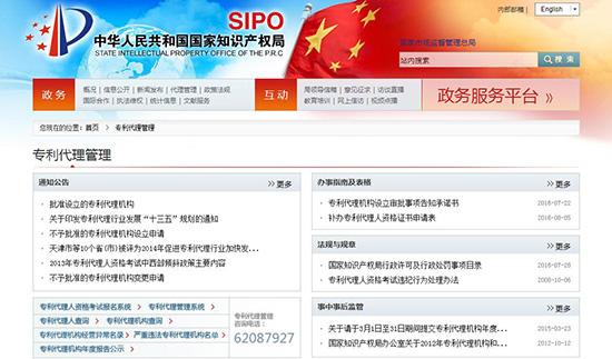 专利代理管理页面
