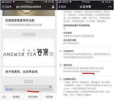 答案茶微信公众号被删除