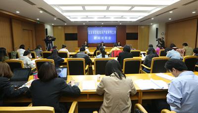 北京市高级人民法院召开新闻发布会现场
