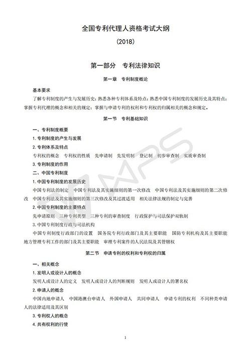 2018专利代理人考试大纲_01