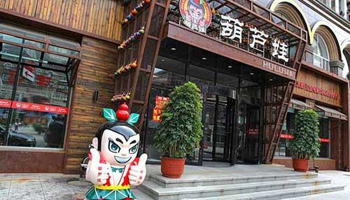 葫芦娃主题火锅店