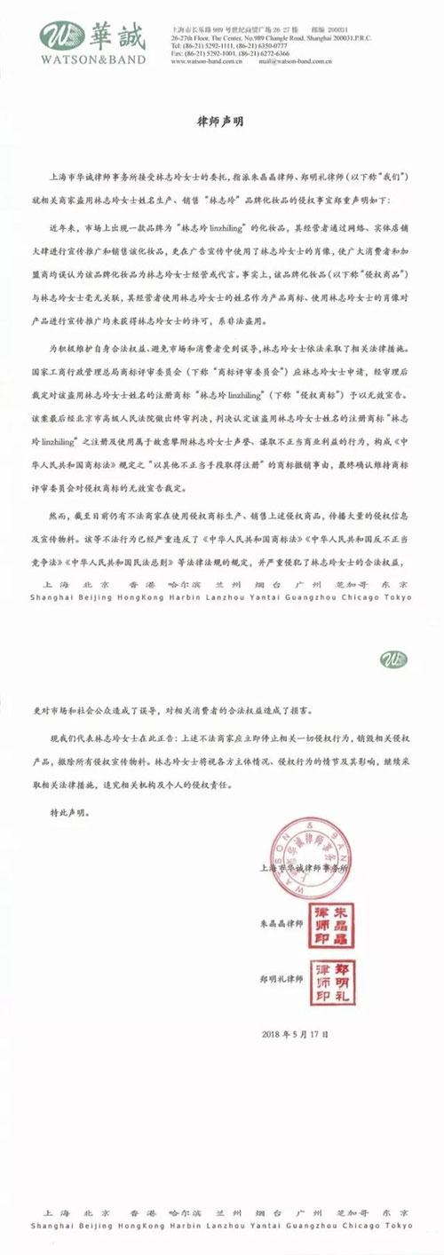 林志玲发表律师声明