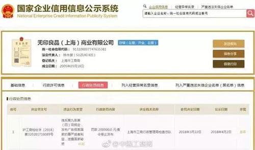 国家企业信用信息公示系统查询截图