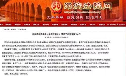 《中国有嘻哈》侵权案
