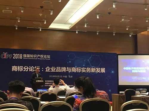 2018年强国知识产权论坛