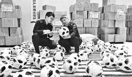 查处侵权的世界杯足球产物