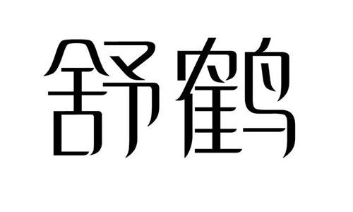 第05类商标转让——舒鹤