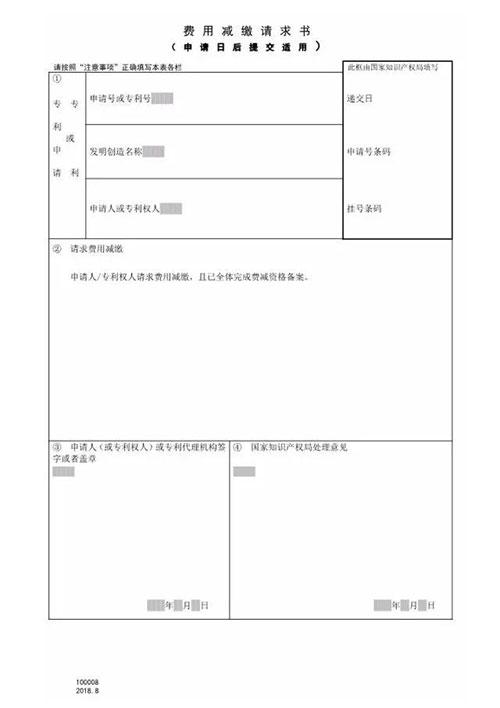 费用减缴请求书(申请日后提交适用)