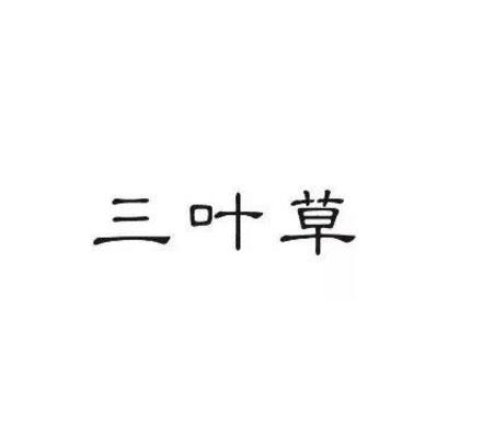 """阿迪达斯""""三叶草""""商标"""
