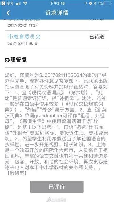 上海市教委对此的答复