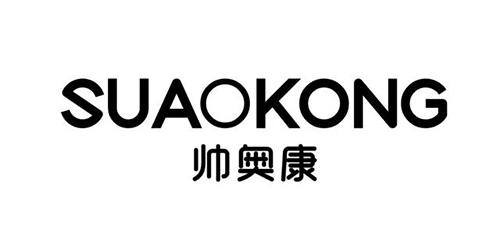 第11类商标转让——帅奥康SUAOKONG