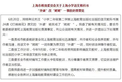 上海市教育委员会处理意见
