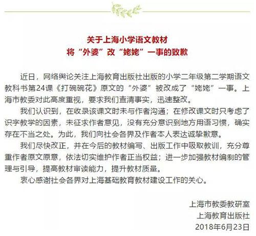 上海市教委教研室、上海教育出版社致歉