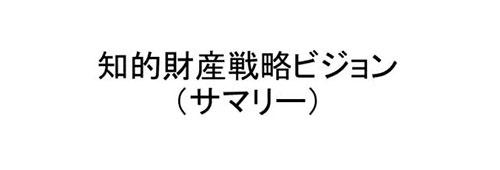 日本知识产权战略本部公布了2025年至2030年的《知识产权战略愿景》
