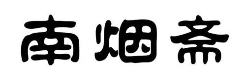 16类商标转让——南烟斋