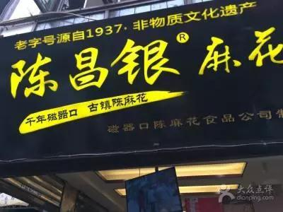 """""""陈昌银""""麻花"""