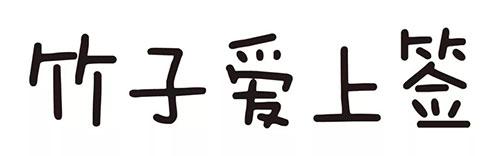 43类商标转让——竹子爱上签