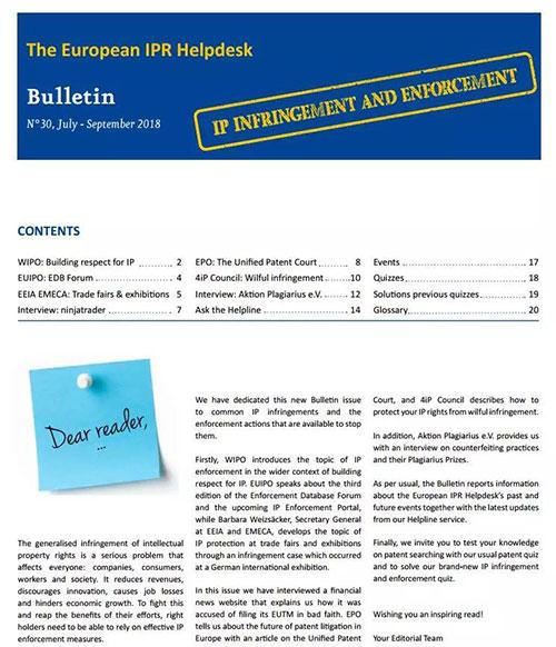 欧洲专利诉讼趋势报告
