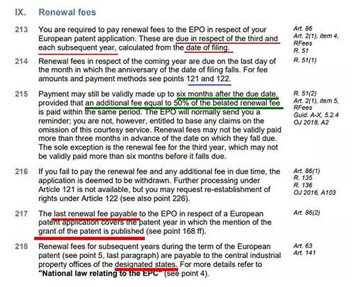 欧洲专利申请的维持费及年费