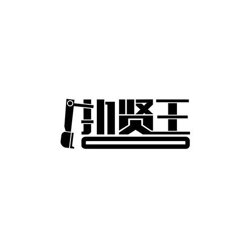 第07类商标转让——扒贤王