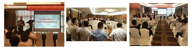 裕阳知识产权集团2018年8月营销工作总结暨下半年度业绩冲刺动员大会