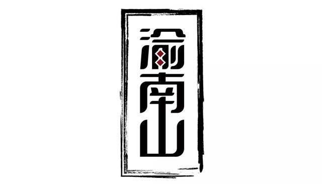 第33类商标转让——渝南山