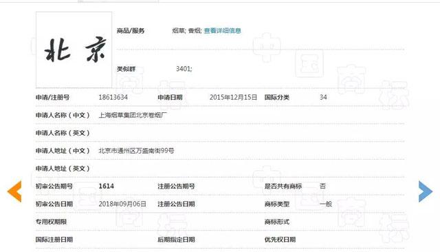 """第18613634号""""北京""""商标"""