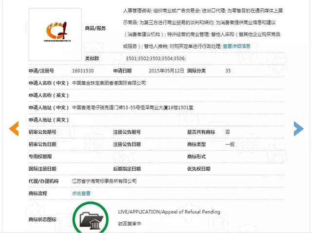 """第16931530号""""中国黄金珠宝集团香港国际有限公司及图""""商标"""