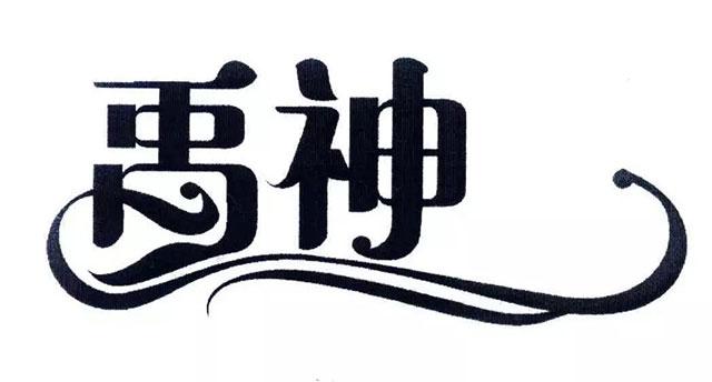 第05类商标转让——禹神