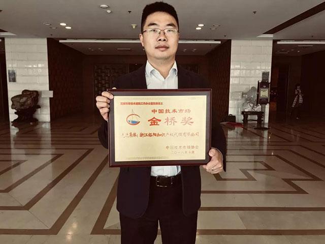 产品技术事业群总裁助理代表裕阳领奖