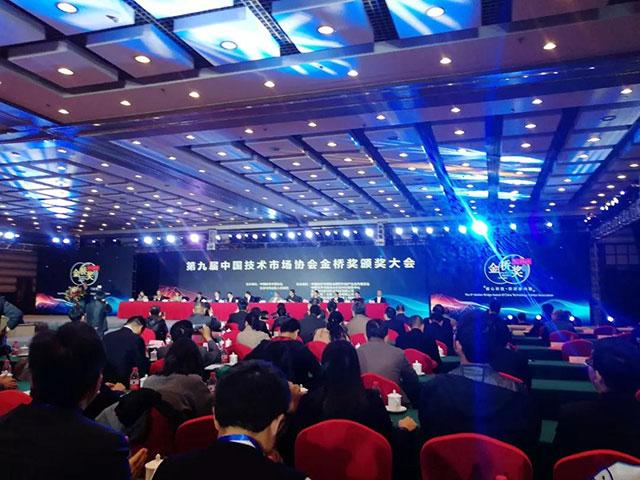 第九届中国技术市场协会金桥奖大会