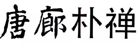 """""""唐廊朴禅""""商标驳回复审"""
