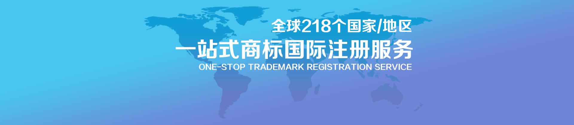 全球218个国家/地区,一站式商标国际注册服务