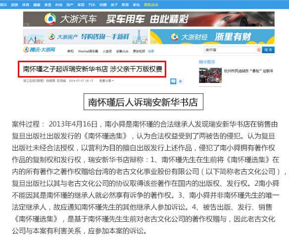 南怀瑾后人诉讼瑞安新华书店-腾讯网