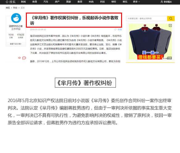 《芈月传》著作权纠纷-搜狐网